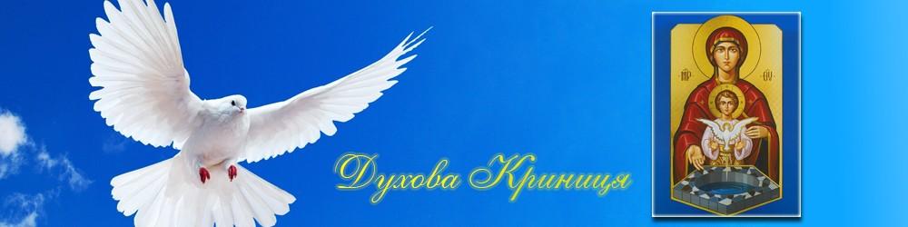 Духова Криниця - Офіційний сайт